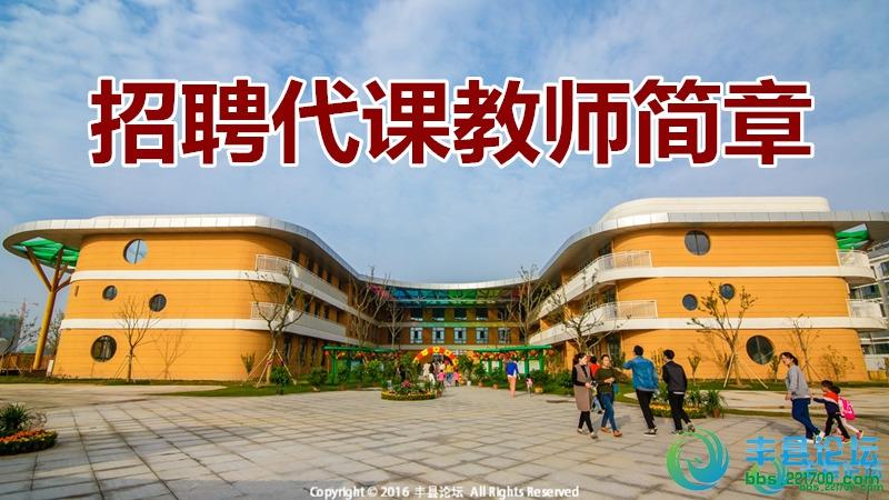 丰县示范幼儿园招聘代课教师简章